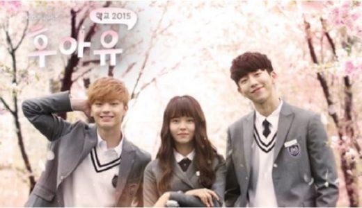 恋するジェネレーション韓国ドラマ動画を無料視聴する裏技があった!