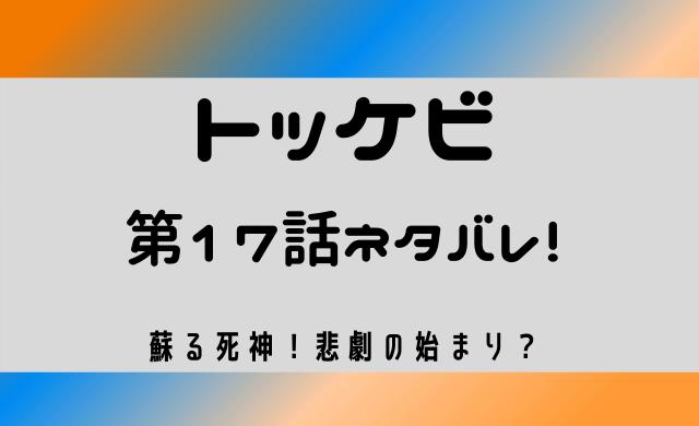 トッケビ 17話 ネタバレ