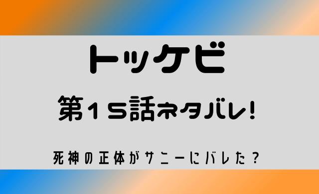 トッケビ 15話 ネタバレ