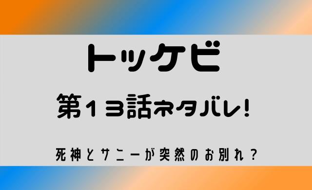 トッケビ 13話 ネタバレ