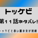 トッケビ 11話 ネタバレ