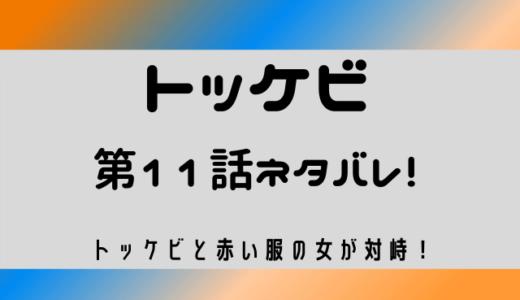 トッケビのネタバレ第11話!トッケビと赤い服の女が対峙!