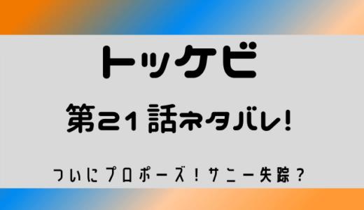 トッケビ第21話ネタバレ!ついにトッケビがプロポーズ!サニーが失踪?!