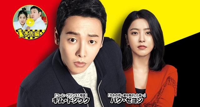 チェックメイト 韓国ドラマ 動画