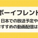 ボーイフレンド日本予定アイキャッチ