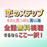 恋のステップ動画アイキャッチ