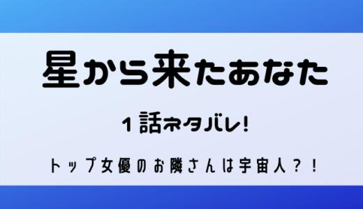 星から来たあなた動画日本語字幕で無料視聴する選択肢はたった1つ!