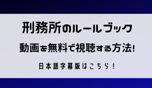 刑務所のルールブック動画の日本語字幕版【無料】1番楽しむ視聴法!