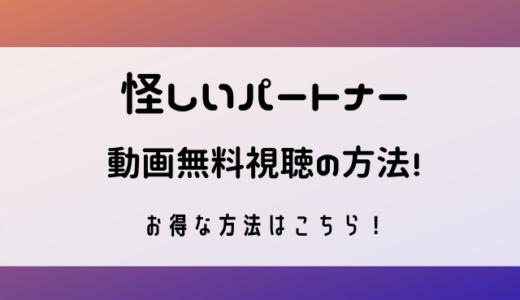 あやしいパートナー【韓国ドラマ】お得なおすすめ動画配信サイトはここ!無料視聴方法は?
