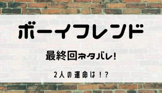 ボーイフレンド(韓流ドラマ)最終回ネタバレ!2人の運命は!?