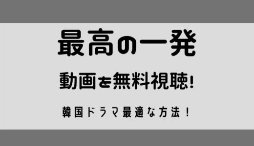 最高の一発の日本語字幕動画を無料視聴する方法!