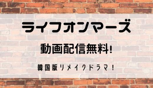ライフオンマーズの韓国版リメイク動画配信無料はどこで見られる?