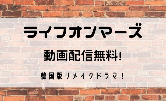ライフオンマーズ 動画