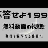 応答せよ1997 動画