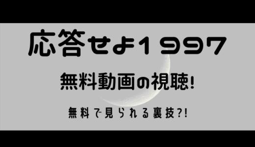 応答せよ1997動画を日本語字幕でフル視聴!無料で見られる裏ワザ!