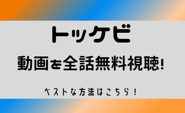 トケッビ 動画 全話