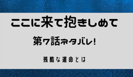 ここに来て抱きしめて(韓国ドラマ)第7話ネタバレ一挙公開!