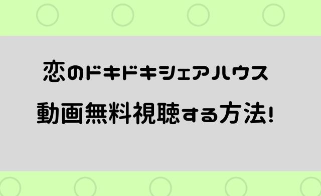恋のドキドキシェアハウス 動画