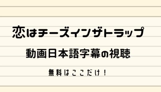 恋はチーズインザトラップ動画日本語字幕の無料視聴はここだけ!