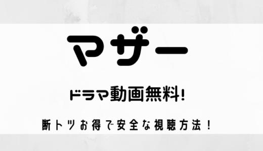 マザー韓国ドラマ動画無料!断トツお得で安全な視聴を調査した!