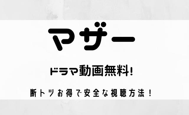 マザー 動画 無料