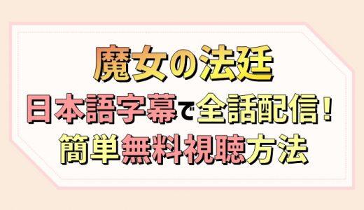 魔女の法廷の動画を日本語字幕で無料視聴する方法は?