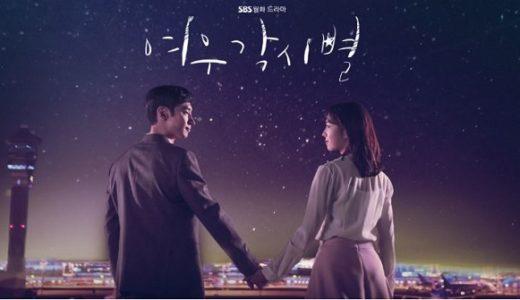 輝く星のターミナル(韓国ドラマ)最終話結末のネタバレ!