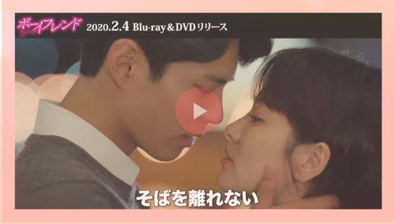 ボーイフレンド 韓流ドラマ 日本放送