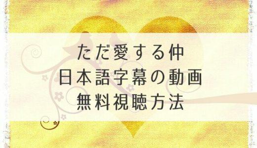 ただ愛する仲動画を日本語字幕で無料視聴!1話~最終回まで全話タダで見れた!
