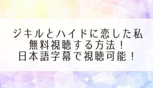 ジキルとハイドに恋した私の動画を無料視聴する方法!日本語字幕で全話配信中!