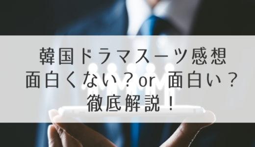 スーツ韓国ドラマの感想・評価は?面白くないor面白い徹底解説!