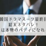 スーツ 韓国ドラマ ネタバレ 最終回 あらすじ 結末