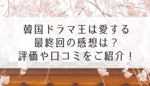 韓国ドラマ「王は愛する」最終回の感想は?気になる評価や口コミをご紹介!
