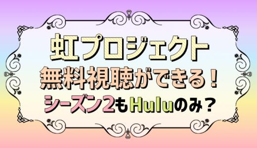 虹プロジェクト動画を無料視聴!1話2話~シーズン2まで配信はhuluだけ?