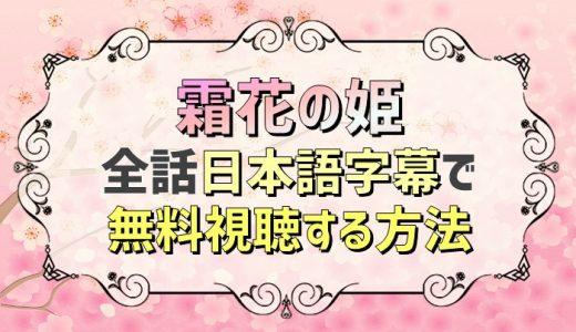 霜花の姫(中国ドラマ)動画を全話無料視聴する方法はこちら!