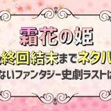 霜花の姫ネタバレアイキャッチ