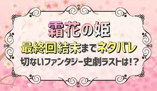 霜花の姫(中国ドラマ)最終回あらすじを結末までネタバレ!