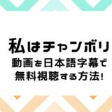 私はチャンボリ 動画 日本語字幕