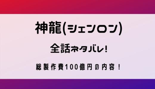 神龍(シェンロン)中国ドラマ のネタバレ全話!総製作費100億円の内容!