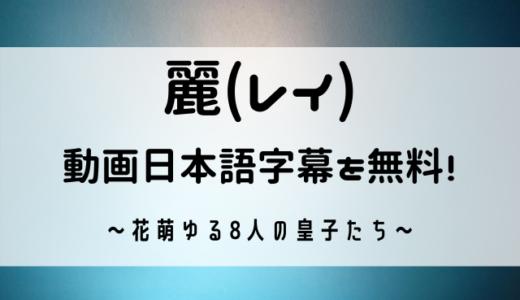 麗(レイ)花萌ゆる8人の皇子たち動画日本語字幕無料視聴は唯一ここ!
