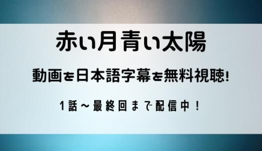 韓国ドラマ『赤い月青い太陽』動画を日本語字幕で無料視聴!1話~最終回まで配信中!