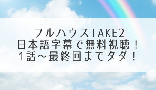 フルハウスTAKE2動画を日本語字幕で無料視聴!1話~最終回までタダ!