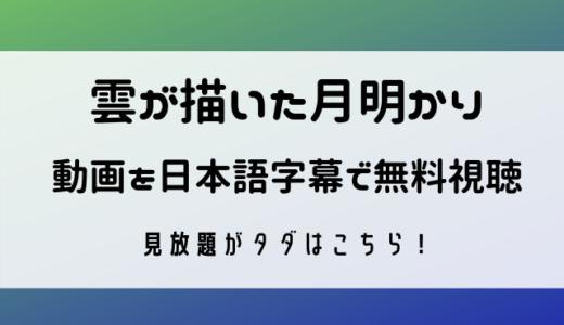 雲が描いた月明かり動画を日本語字幕で無料視聴!dailymotionよりもお得に!