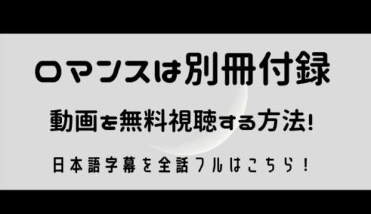 ロマンスは別冊付録の動画日本語字幕【全話フル】無料イチ押しサイト