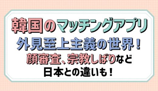 韓国のマッチングアプリ紹介!可愛くないと登録できない、宗教アプリなど日本との違いも