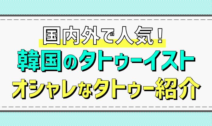 タトゥー紹介アイキャッチ