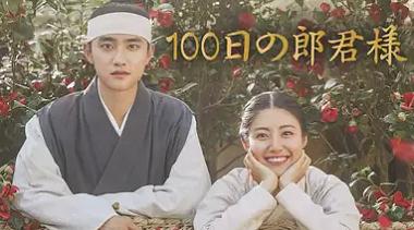 100日の朗君様動画