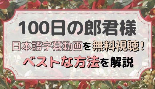 100日の郎君様の動画日本語字幕を無料視聴!ベストな方法を解説!