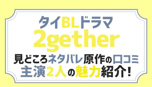 タイドラマ 2gether(トゥギャザー)見どころ結末までネタバレ!タインとサラワット役の俳優、原作の口コミ紹介