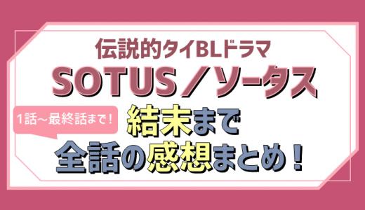 SOTUS/ソータスタイBLドラマ最終話の結末まで全話ネタバレ感想まとめ